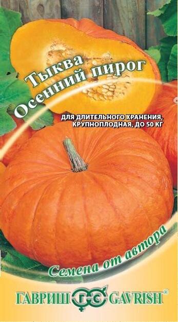 Тыква Осенний пирог 2,0 г автор. Н14