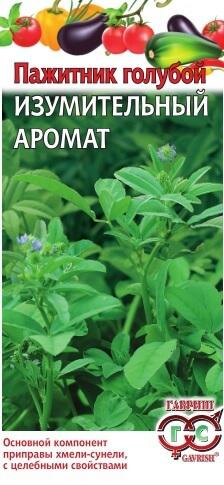 Пажитник Изумительный аромат, голубой (Хмели Сунели) 0,1 г Н15