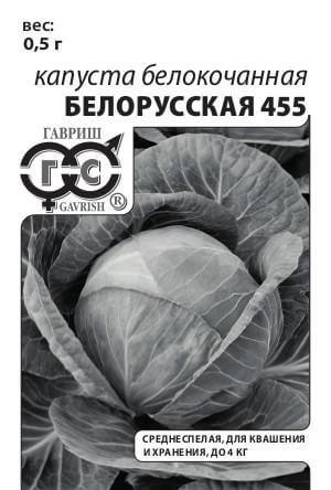 Капуста б/к Белорусская 455 0,5 г для квашения (б/п с евроотв.)