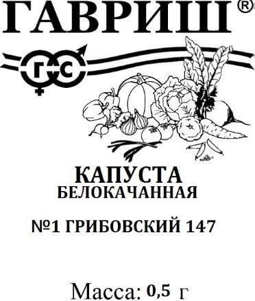 Капуста б/к Грибовский 147 №1 0,5 г ранняя  (б/п)