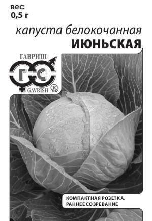 Капуста б/к Июньская  0,3 г ранняя б/п Уд.с.