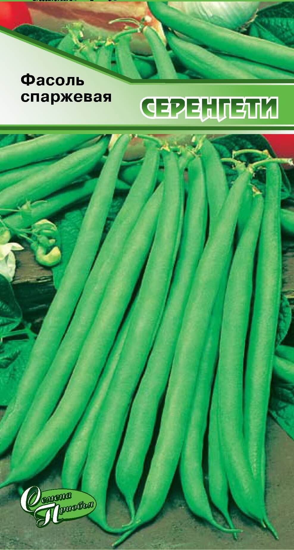 Фасоль Серенгети (спаржевая, зеленая) ф.п.20шт