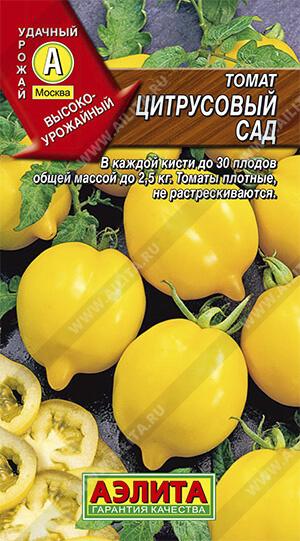 Томат Цитрусовый сад ф.п.0,05г