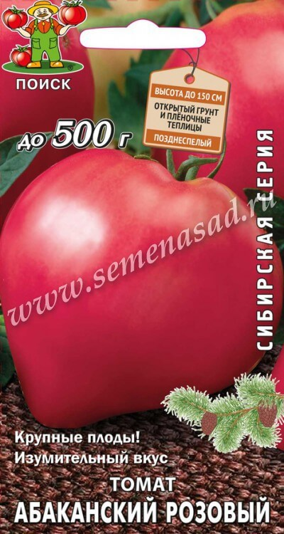 Томат Абаканский розовый (сиб.серия) (ЦВ) 0,1гр.