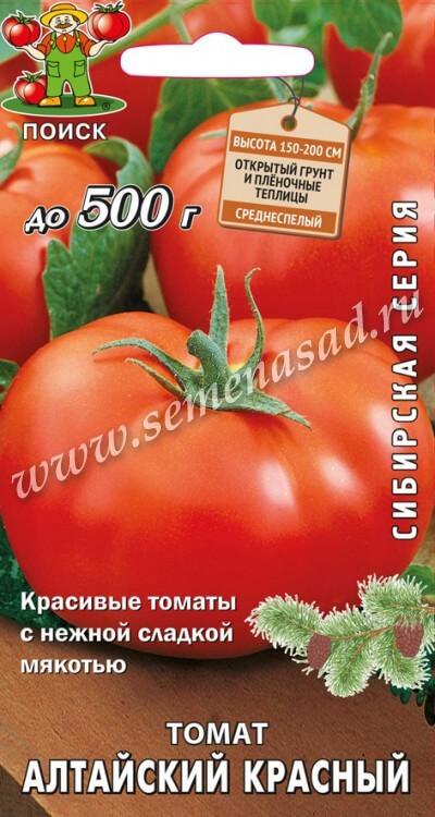 Томат Алтайский красный (сиб.серия) (ЦВ) 0,1гр.