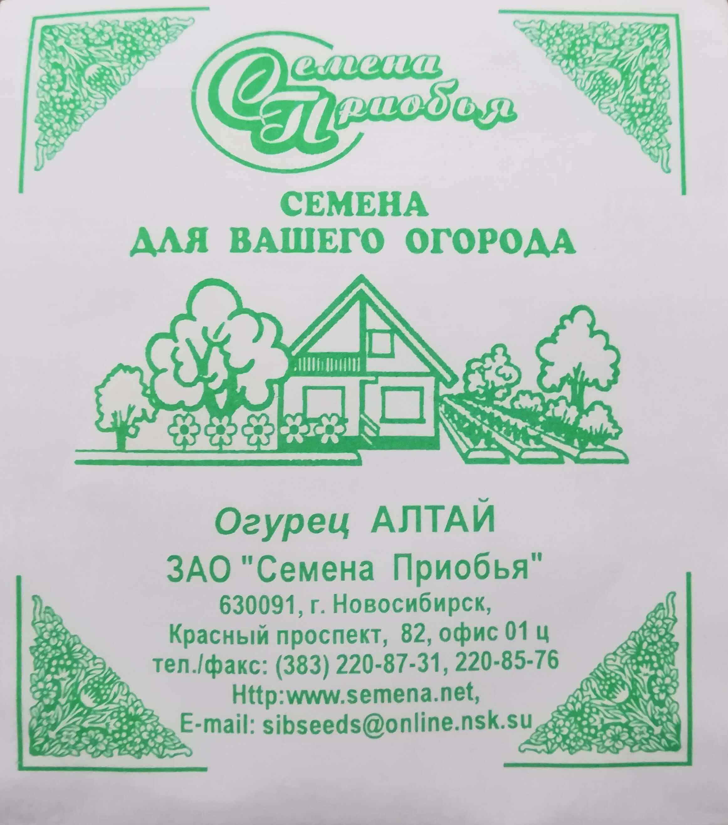 Огурец Алтай п.п.15шт