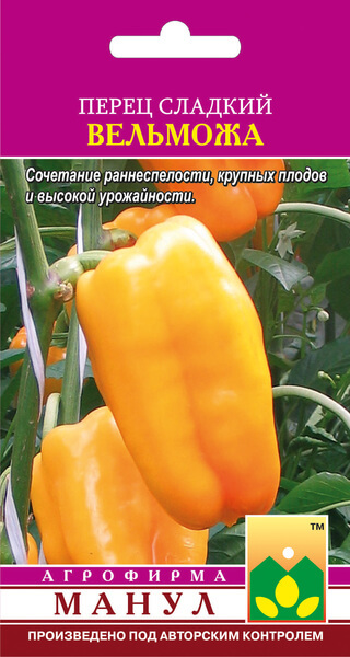 Перец сладкий Вельможа ф.п.15шт