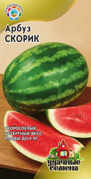 Арбуз Скорик 1,0 г Уд. с.