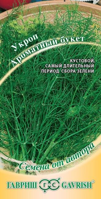 Укроп Ароматный букет 2,0 г автор. Н12
