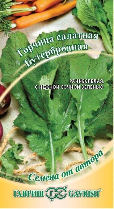 Горчица листовая Бутербродная 1,0 г автор. Н15
