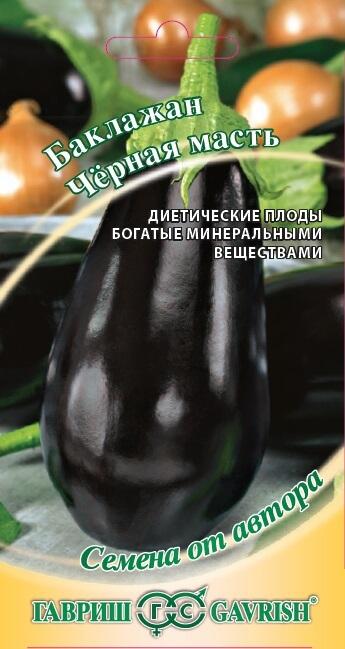 Баклажан Черная масть 0,3 г автор. Н15