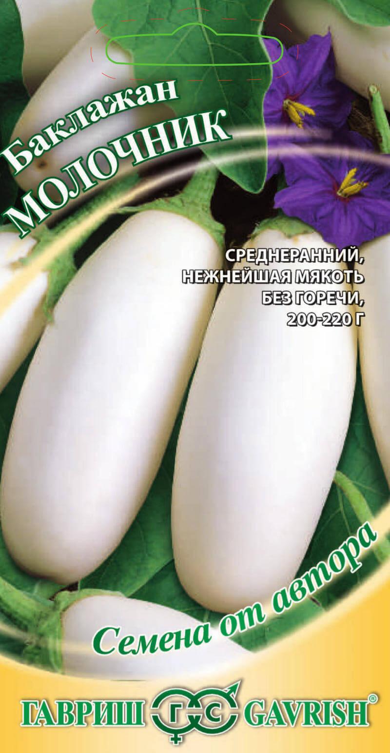 Баклажан Молочник 0,3 г автор. Н17