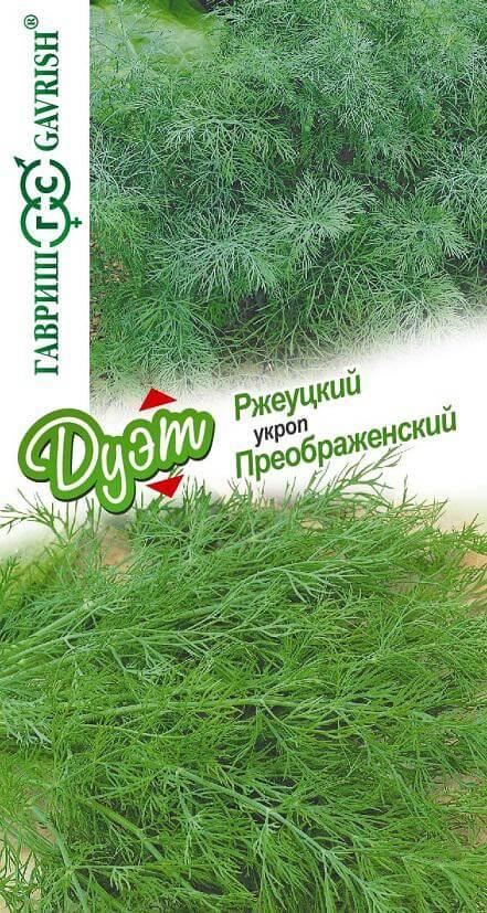 Укроп Ржеуцкий+Преображенский автор. серия Дуэт 4 г Н17