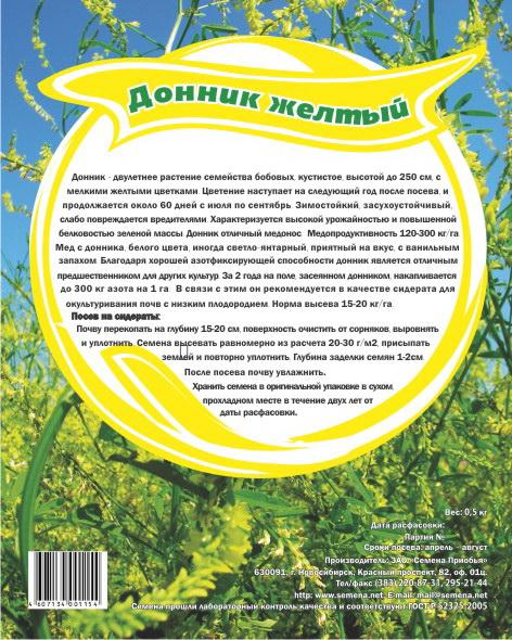 Донник желтый, упак. 0,5кг