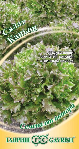 Салат Каньон 0,5 г листовой, хрустящ. автор.