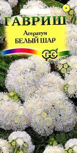 """Агератум Белый шар (ЦВ) (""""1) 0,1гр."""