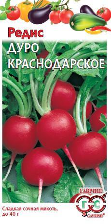 Редис Дуро Краснодарское 3,0 г