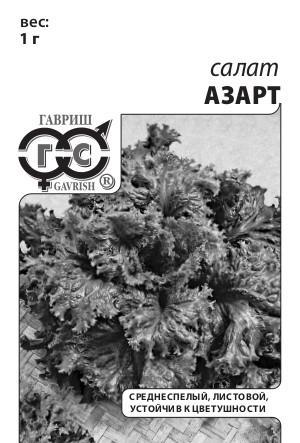 Салат Азарт 0,5 г листовой (б/п с евроотв.)