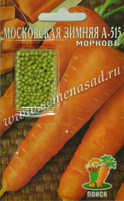 Морковь (Драже) Московская Зимняя  А-515 (ЦВ) 300шт.