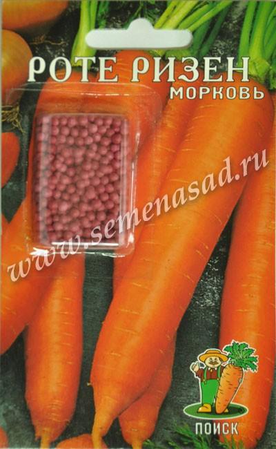 Морковь (Драже) Роте Ризен (ЦВ) 300шт.
