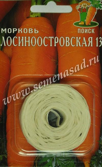 Морковь (Лента) Лосиноостровская 13 (ЦВ) 8м.