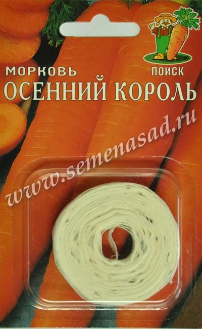 Морковь (Лента) Осенний король (ЦВ) 8м.