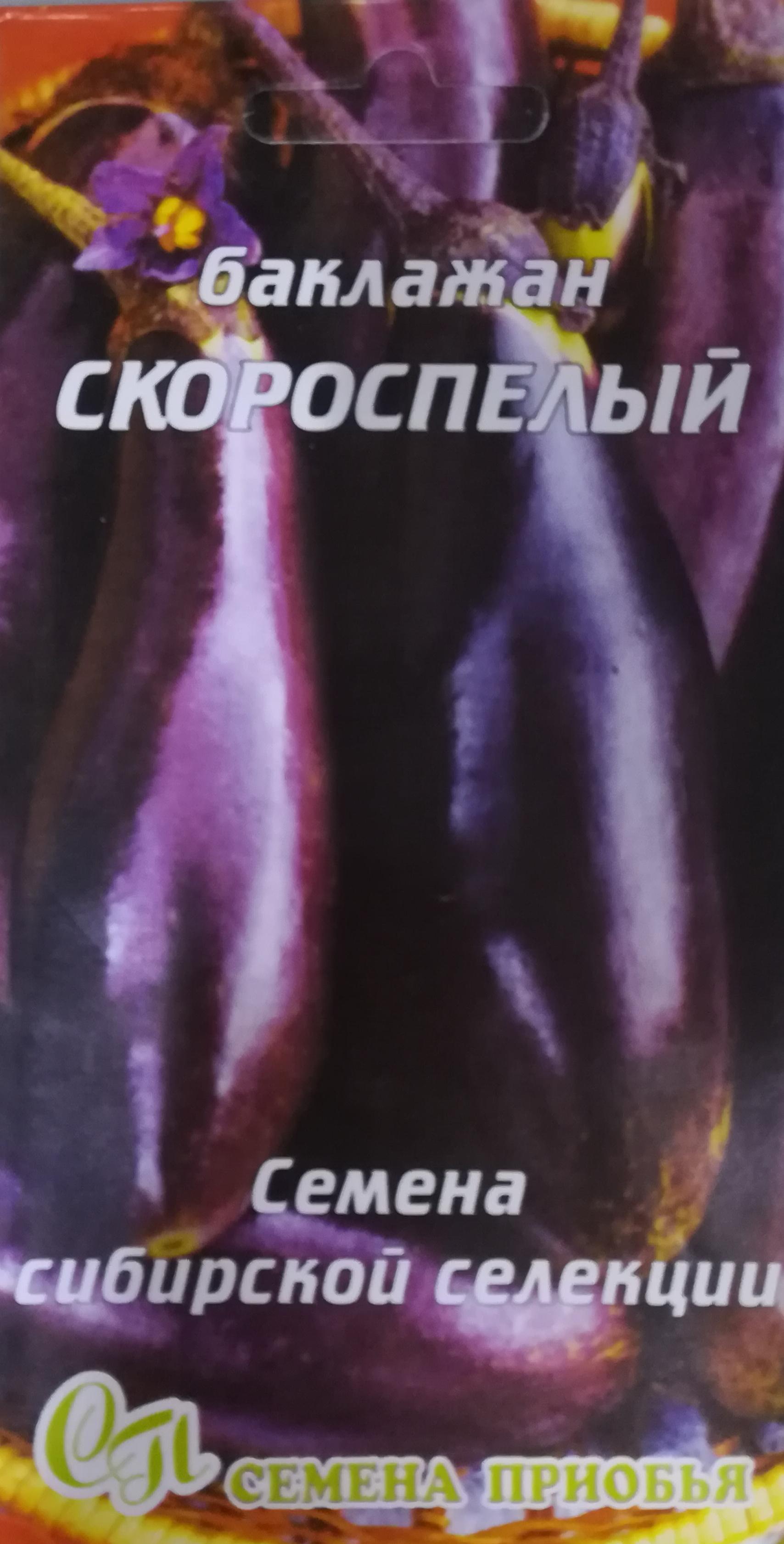 Баклажан Скороспелый ф.п.20шт