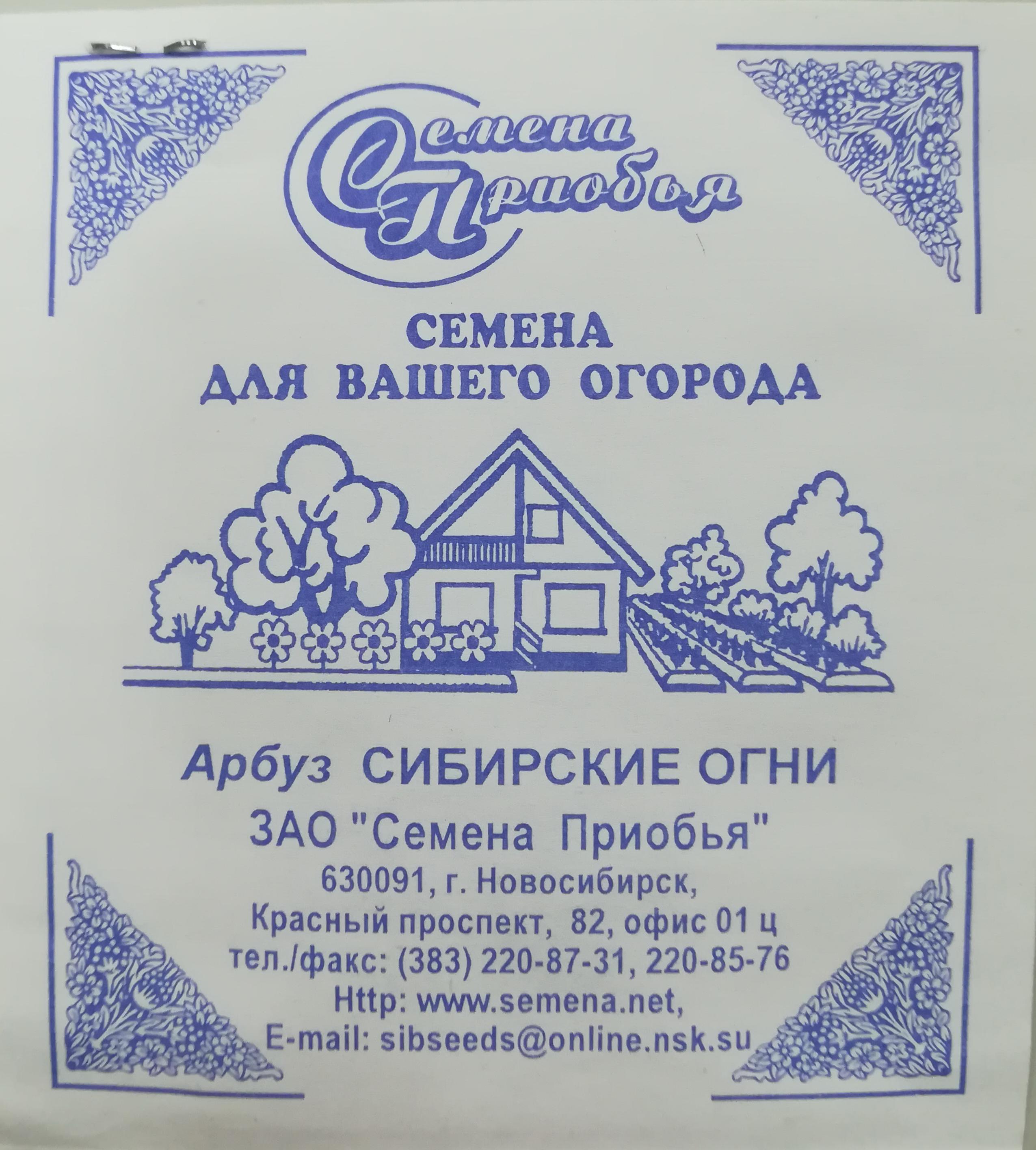 Арбуз Сибирские огни п.п. 12шт