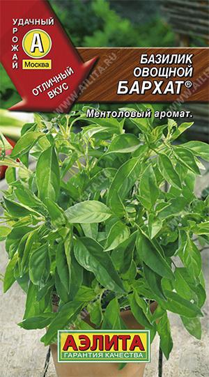 Базилик Бархат (ментоловый аромат) ф.п.0,3г