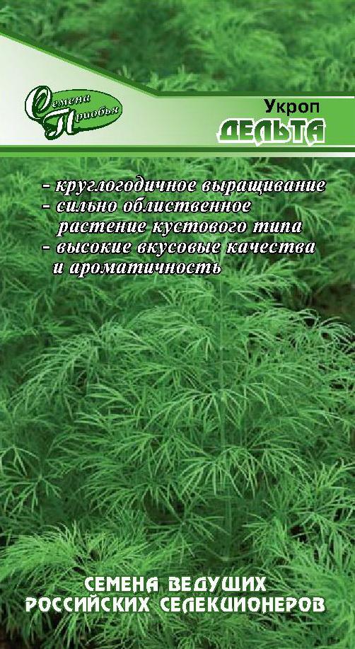 Укроп Дельта ф.п. 2г