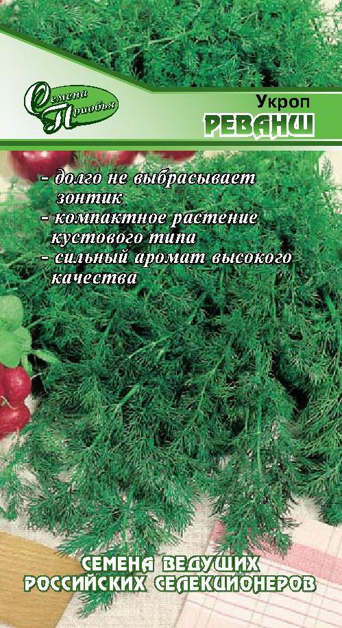 Укроп Реванш, 2г