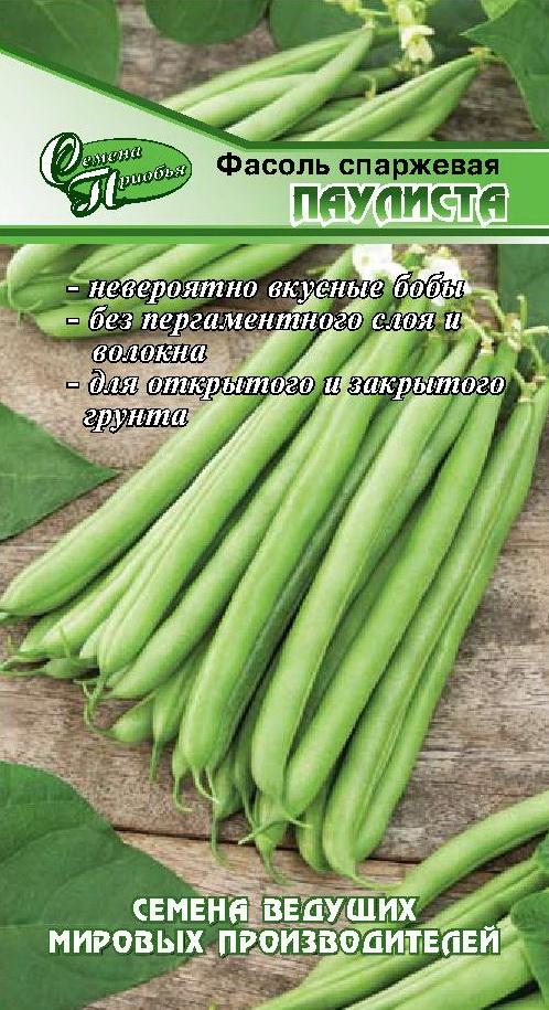 Фасоль Паулиста (спаржевая, зеленая) ф.п.10шт