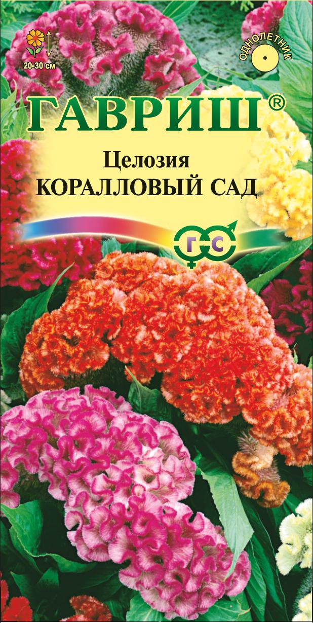 Целозия Коралловый сад гребенчатая  0,2 г