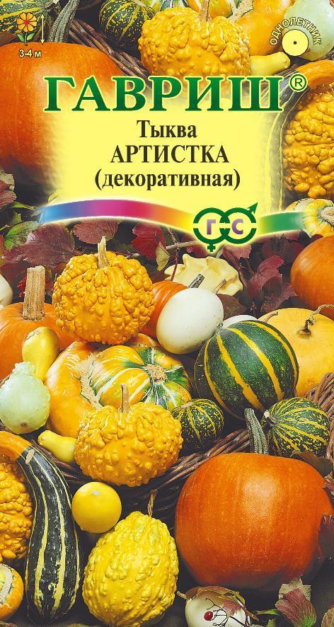 Тыква декоративная Артистка, смесь 0,5 г