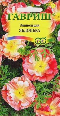 Эшшольция Яблонька 0,2 г Н10 сер. Альпийская горка