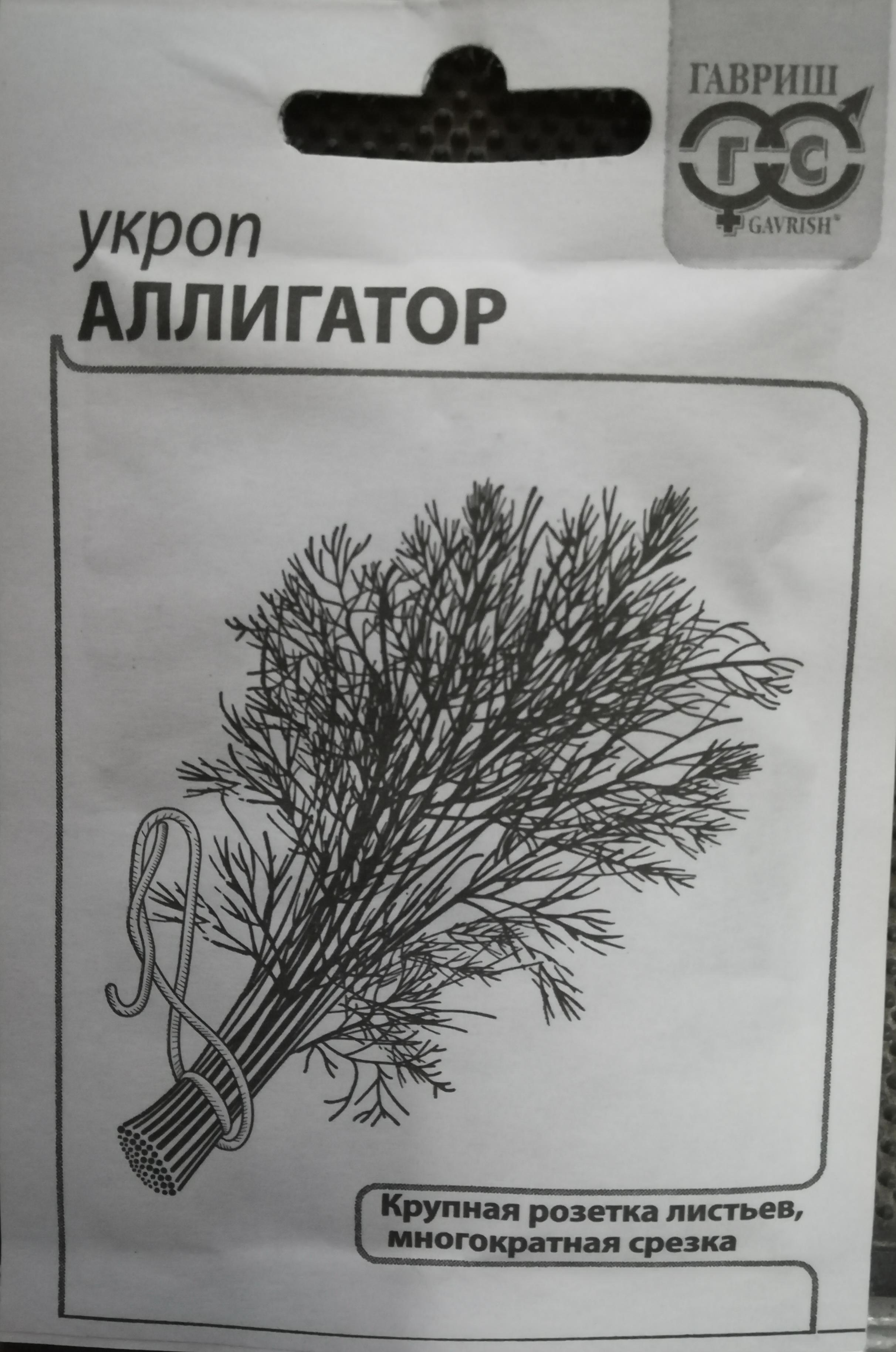 Укроп Аллигатор 2,0 г б/п с евроотв.