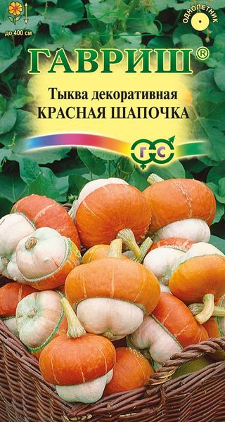 Тыква декоративная Красная шапочка 3 шт.