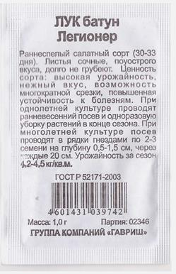 Лук батун Легионер 0,5 г б/п