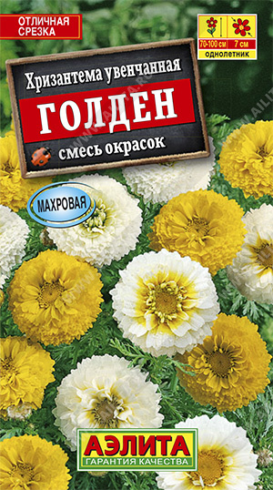 Хризантема Голден увенчанная, смесь окрасок ф.п.0,3г