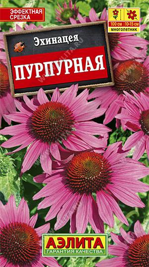 Эхинацея пурпурная (Рудбекия пурпурная) ф.п.0,2г