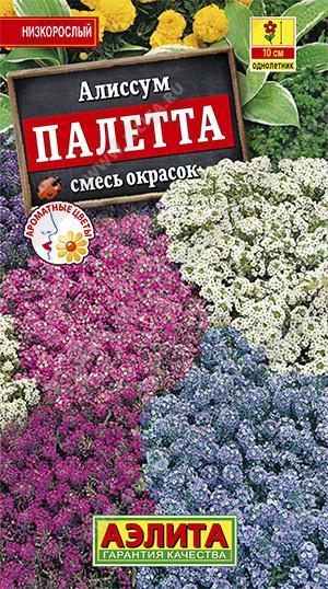 Алиссум Палетта, смесь окрасок ф.п.0,03г