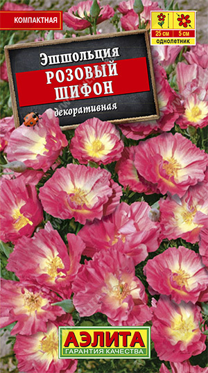 Эшшольция Розовый шифон, калифорнийская ф.п.0,03г