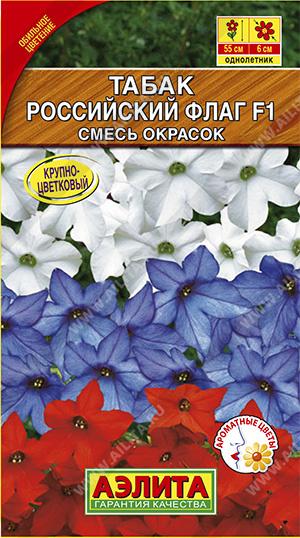 Табак Российский флаг F1, смесь окрасок ф.п.10шт