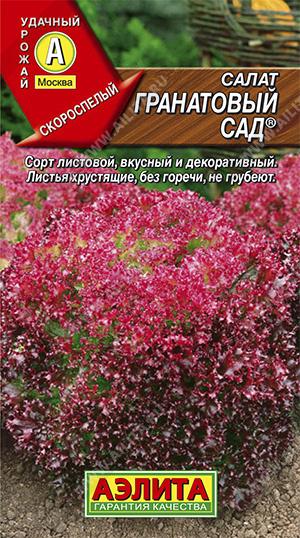 Салат Гранатовый сад листовой ф.п.0,5г