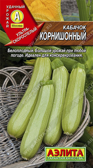Кабачок Корнишонный белоплодный ф.п.1г
