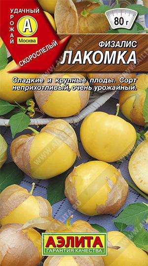 Физалис Лакомка ф.п.0,2г