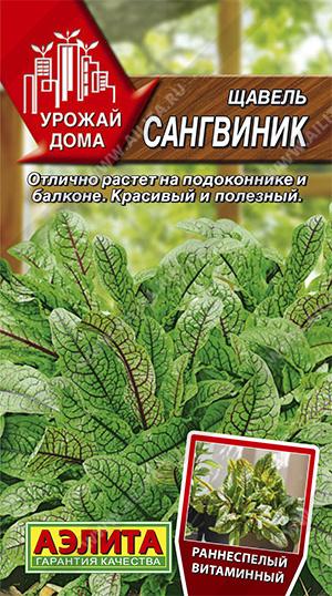 Щавель Сангвиник ф.п.0,05г