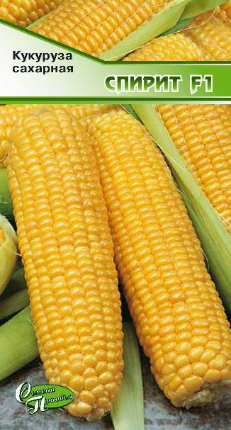 Кукуруза Спирит F1 ф.п.15шт (20%)