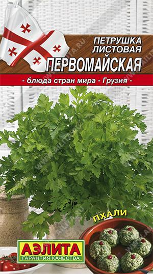 Петрушка Первомайская листовая ф.п.2г