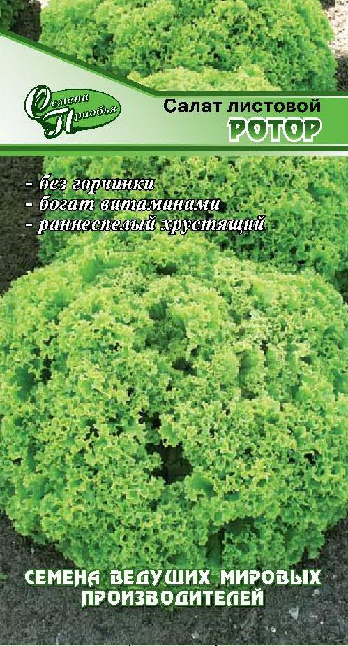 Салат Ротор (тип Лолло Бионда) ф.п. 10др